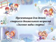 Презентация для детей старшего дошкольного возраста  «Зимние