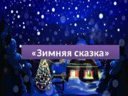 «Зимняя сказка» 01020304  В Бельховской сельской