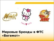 Презентация презентацию «Hello Kitty»