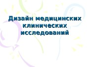 Дизайн медицинских клинических исследований  Дизайн медицинских клинических