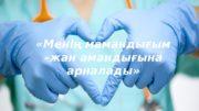 «Менің мамандығым –жан амандығына арналады»  МЕЙІРБИКЕ