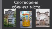 Спотворене обличчя міста  Проблема 1: МАФи Кіоски