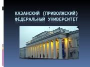 Казанский (приволжский) федеральный университет  Казанский (Приволжский) федеральный