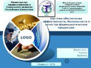 LOGO Система обеспечения эффективности, безопасности и качества фармацевтической