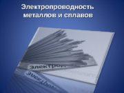 Электропроводность   металлов и сплавов