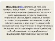 Идеол гияоо ( греч.  ιδεολογία, от греч.