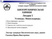 БИООРГАНИЧЕСКАЯ ХИМИЯ  Лекция 5 Углеводы. Моносахариды. 1.