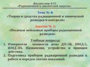 Дисциплина 6/13  «Радиационной и химической защиты»