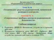 Дисциплина 6/13  «Радиационная и химическая защита»