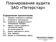 Планирование аудита ЗАО «Петерстар» Содержание презентации: I. I.