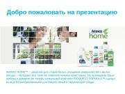 Добро пожаловать на презентацию AMWAY HOME™ – средства