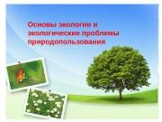 проблемы природопользования Основы экологии и экологические проблемы природопользования