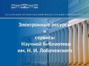 Электронные ресурсы и сервисы  Научной библиотеки им.