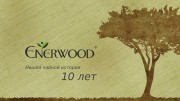 ® Нашей чайной истории 10 лет  Enerwood