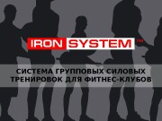 Презентация prezentatsia IRON SYSTEM