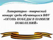 Литературно — творческий конкурс среди обучающихся КФУ