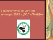 Приветствуем на летнем пленэре -2015 в  ДОЛ