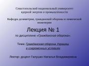 Севастопольский национальный университет ядерной энергии и промышленности Кафедра
