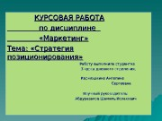 Презентация prezentatsia marketing 1