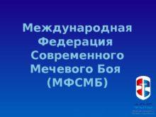 prezentatsia_mfsmb_2015.pptx_0.jpg