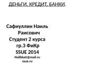ДЕНЬГИ, КРЕДИТ, БАНКИ. Сафиуллин Наиль Раисович Студент 2