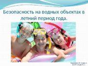 Безопасность на водных объектах в летний период года.