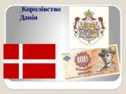 Королівство Данія  Даа нія( дан.  Danmark