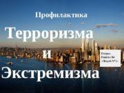Профилактика  Терроризма   и Экстремизма Петров