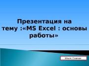 Презентация prezentatsia MS Excel