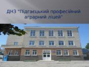 ДНЗ «Підгаєцький професійний аграрний ліцей»  Про ліцей