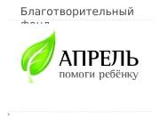 Благотворительный фонд  География деятельности  БФ «Апрель»