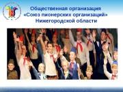 Презентация prezentatsia o SPO NO 15 01 2016