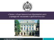 «Связи с общественностью образовательного учреждения: желаемое и