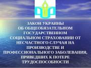 ЗАКОН УКРАИНЫ ОБ ОБЩЕОБЯЗАТЕЛЬНОМ ГОСУДАРСТВЕННОМ СОЦИАЛЬНОМ СТРАХОВАНИИ ОТ