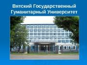 Вятский Государственный Гуманитарный Университет  Главный учебный корпус