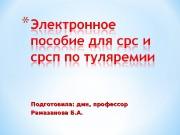Подготовила: дмн, профессор Рамазанова Б. А.  ТУЛЯРЕМИЯ