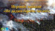 Игровое занятие  «Не дадим гореть лесам!» Авторы-составители: