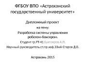Презентация Prezentatsia zaschita