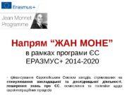 """Напрям """"ЖАН МОНЕ"""" в рамках програми ЄС ЕРАЗМУС+"""