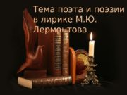 Тема поэта и поэзии в лирике М. Ю.