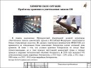 Презентация prezentatsiya-zgm-khimicheskoe-oruzhie-problemy-khraneniya-i-unichtozheniya-zapasov-ov