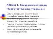 Лекція 1.  Концептуальні засади теорії стратегічного управління