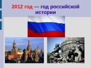 Презентация prezentatsiya 2012 god rossiyskoy istorii