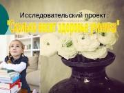 Презентация prezentatsiya 3 a klass 2009 god