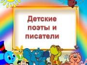 Презентация prezentatsiya detskie poety i pisateli