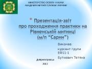 Виконав: курсант групи ЕФ 11 -1 Буткевич Тетяна