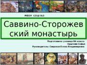 Саввино-Сторожев ский монастырь Подготовила: ученица 8 А класса
