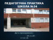 ПЕДАГОГІЧНА ПРАКТИКА   ШКОЛА № 34 Дата