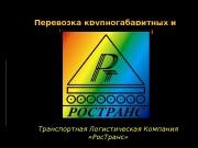 Презентация prezentatsiya www-rostrans-biz