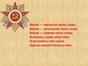 Презентация prezented.ru 9-maya-den-pobedy